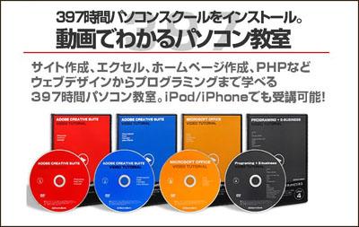 ホリエモン推薦 397時間動画パソコン教室DVD4枚組iPod受講可ホームページ作成、オフィス(ワード、エクセル、パワーポイント、アクセス)2003/2007 株式会社エレクトロバンク
